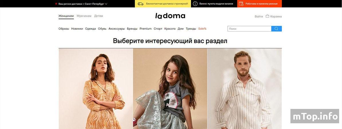Лучшие интернет-магазины одежды и обуви - ТОП-12+ТОП-4