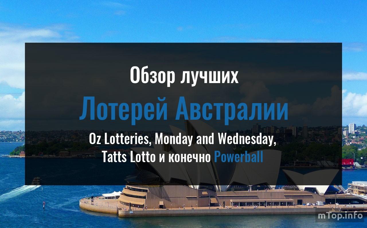 лотереи австралии