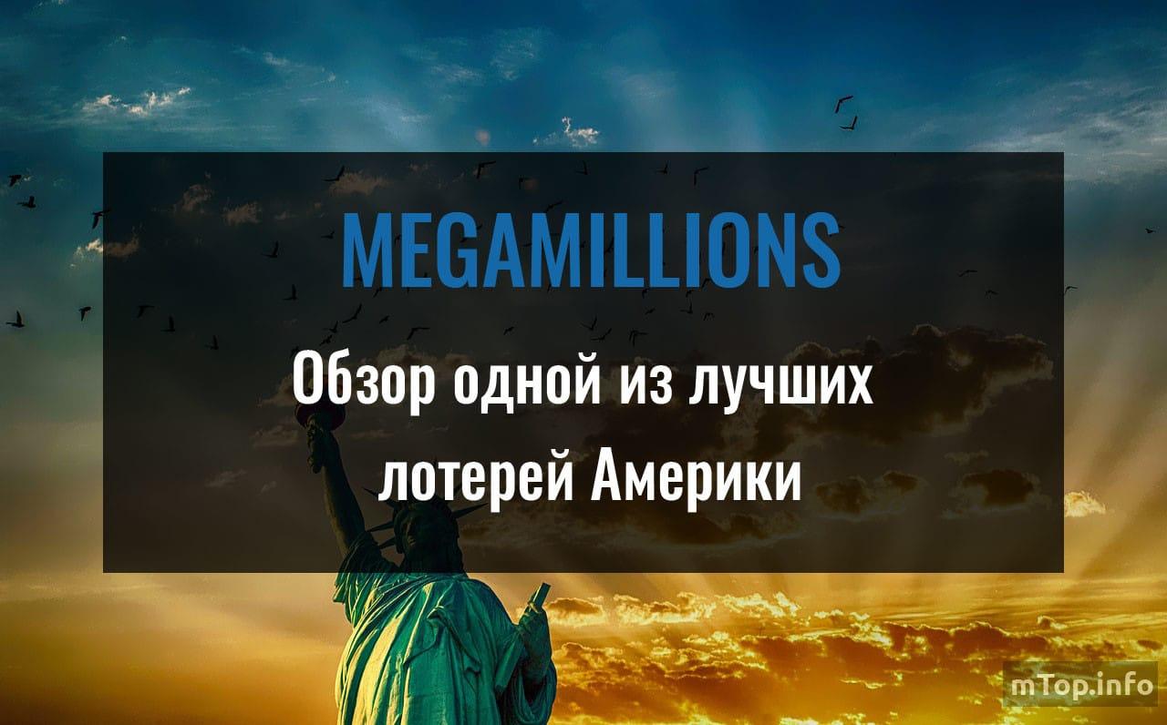 лотерея megamillions