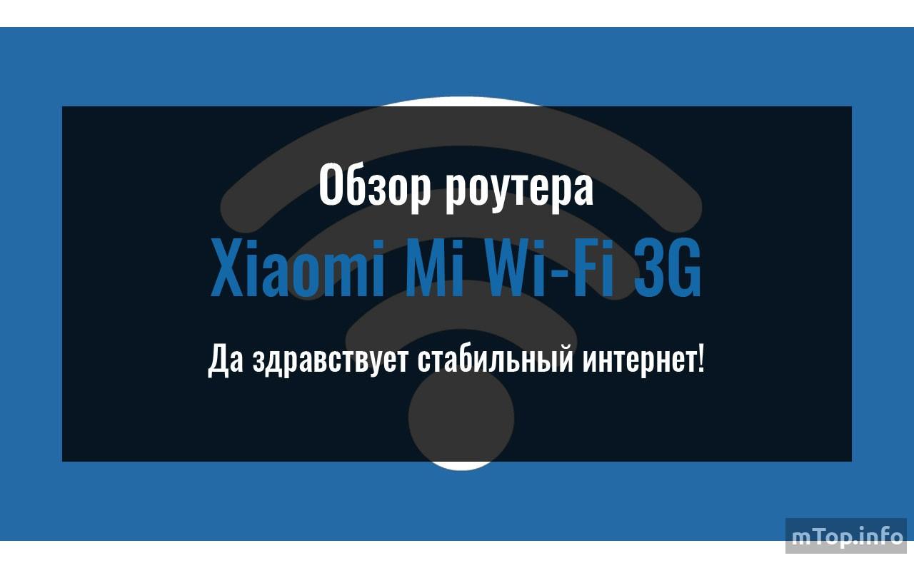 xiaomi mi wifi 3g