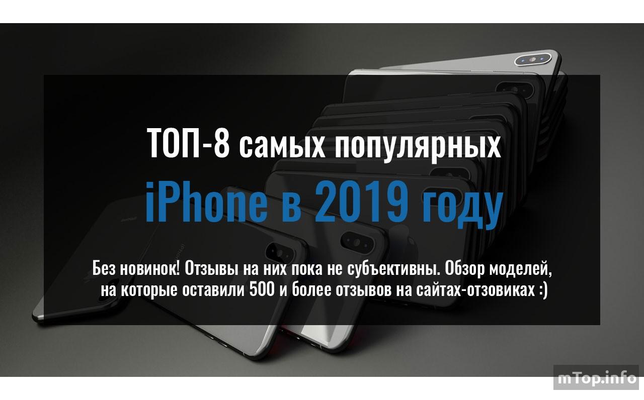 iphone айфон