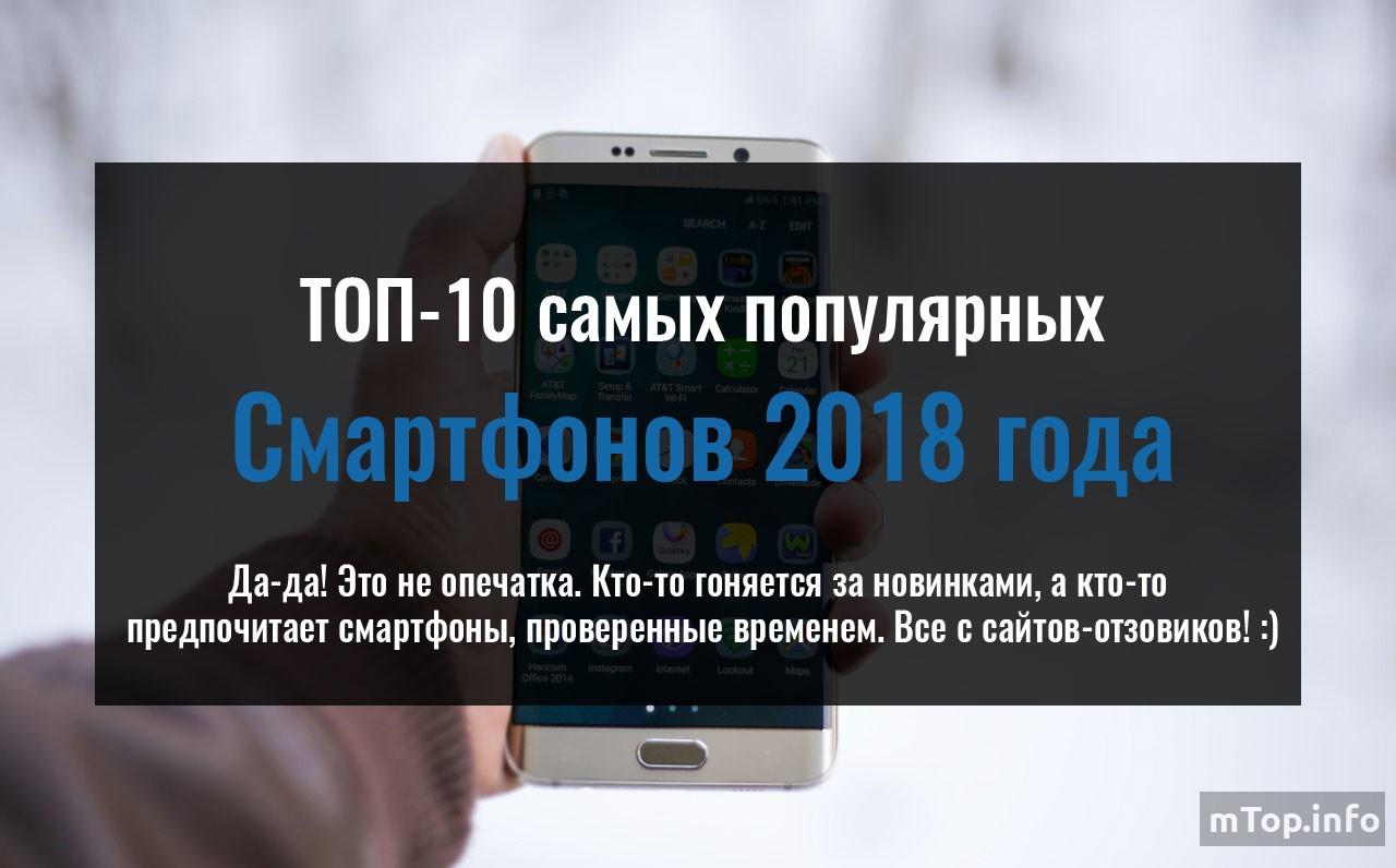 смартфоны 2018 года