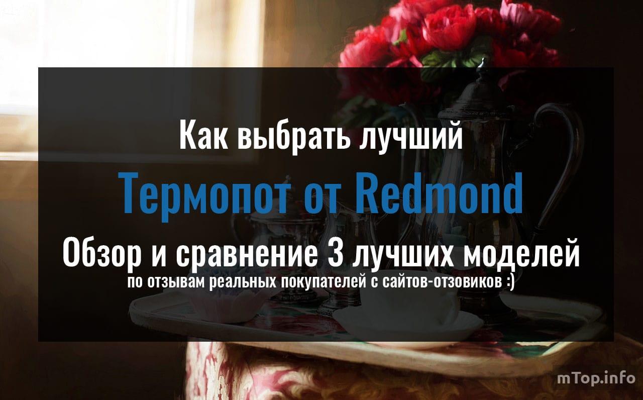 термопод redmond