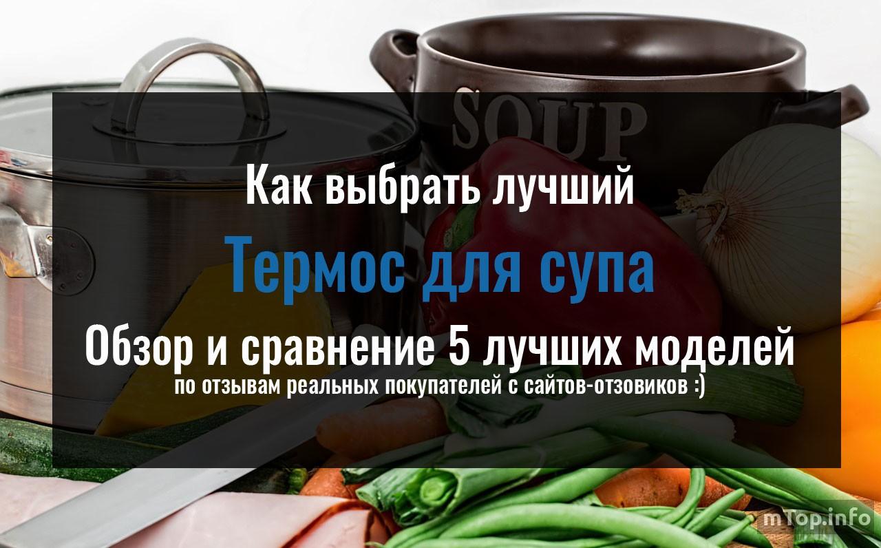 термос для супа