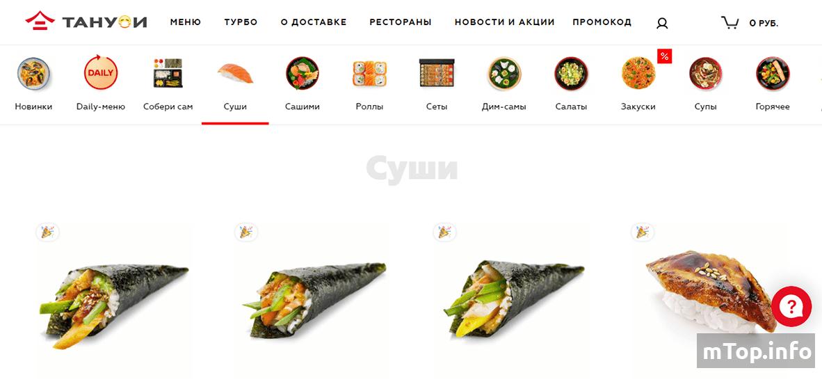 Рейтинг доставки суши 2020 года | Москва и Подмосковье